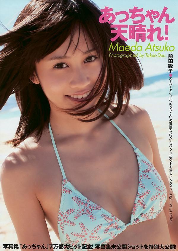 前田敦子 画像 089