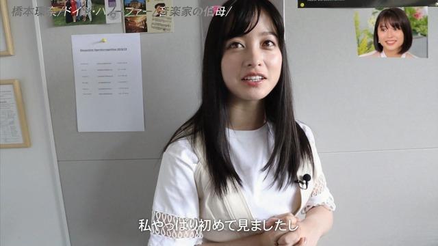 橋本環奈 画像 133