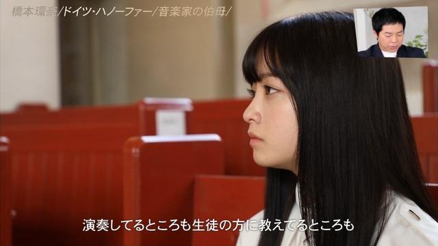 橋本環奈 画像 143