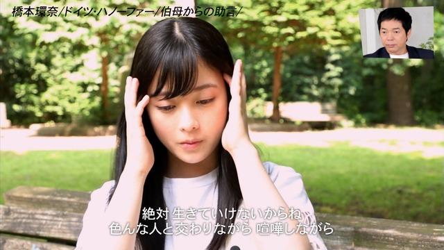 橋本環奈 画像 167