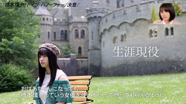 橋本環奈 画像 176