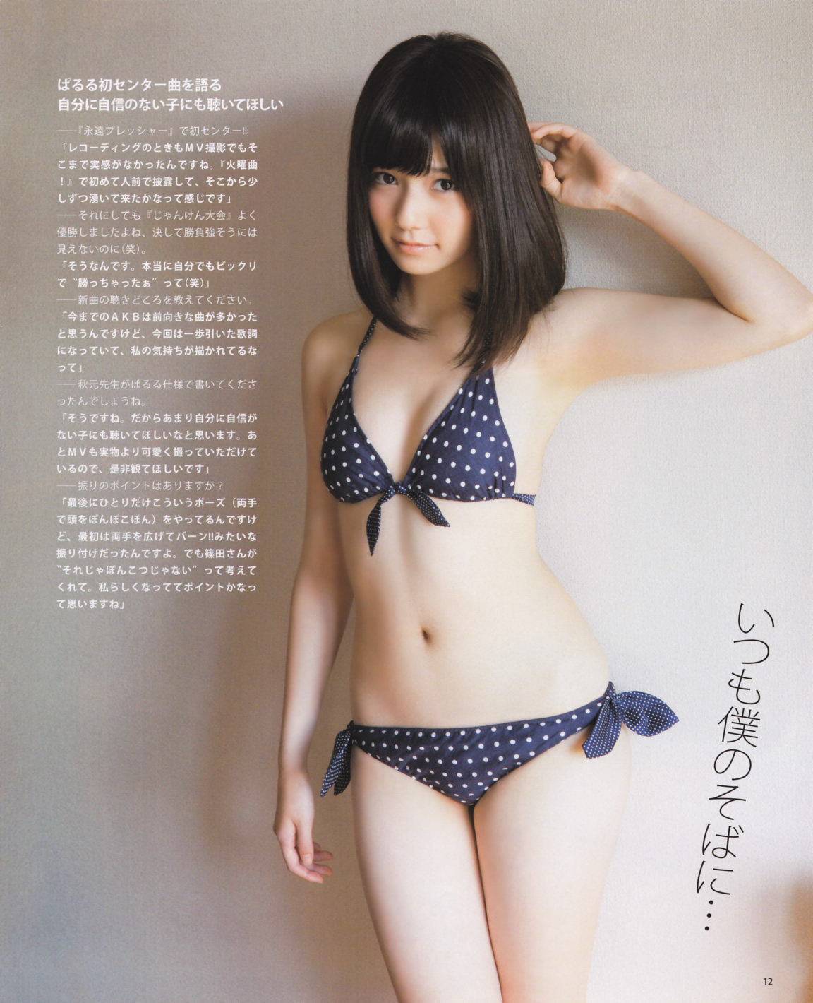 島崎遥香 画像 109