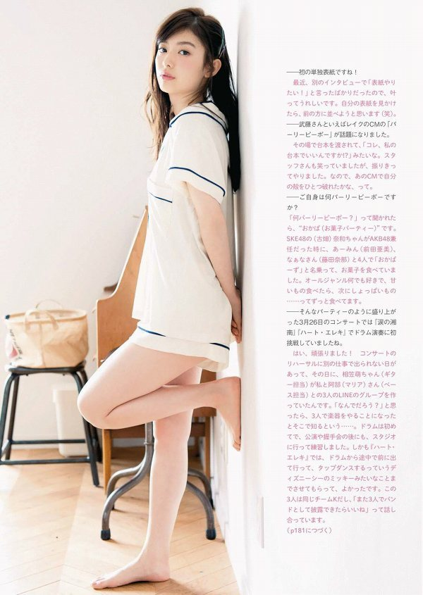 武藤十夢 画像 108