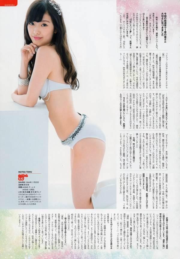 武藤十夢 画像 065