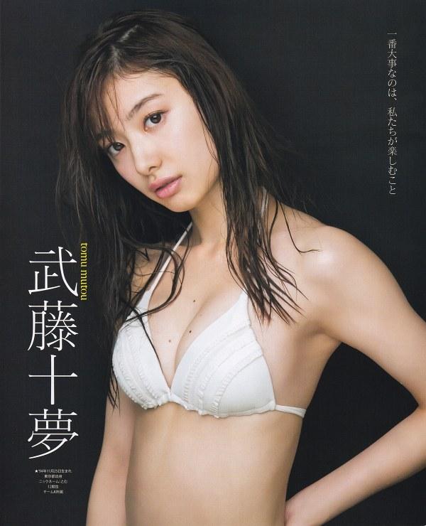 武藤十夢 画像 069