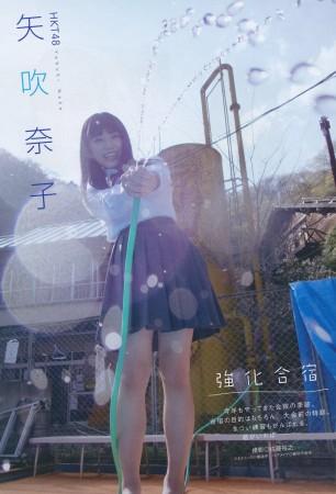 矢吹奈子 画像 008