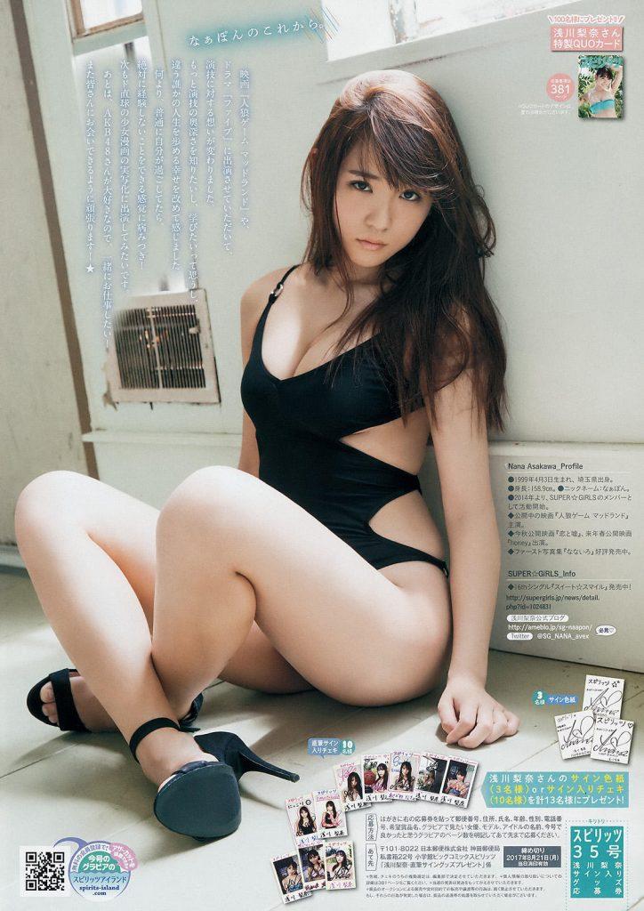 浅川梨奈 画像 174