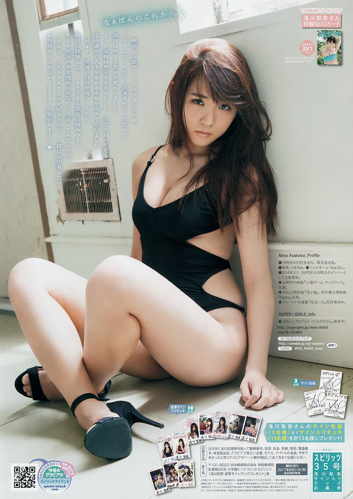 浅川梨奈 画像 173