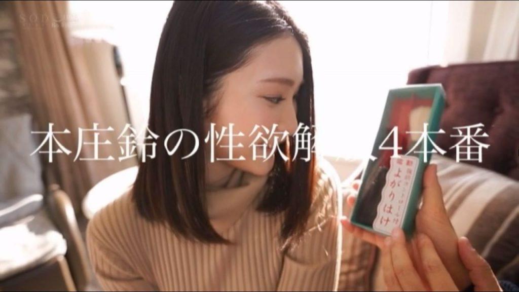 本庄鈴 画像 094