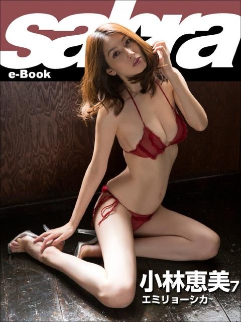 小林恵美 画像 076