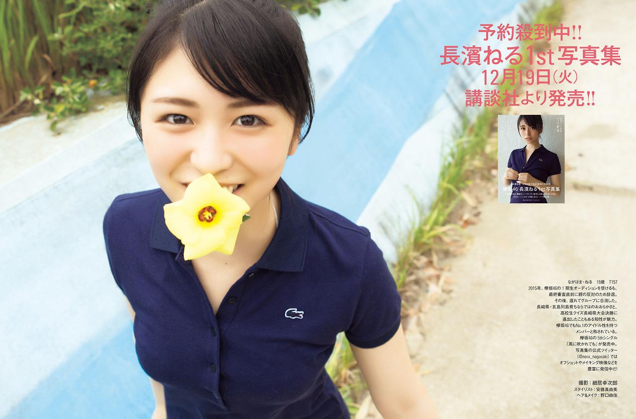 長濱ねる 画像 033