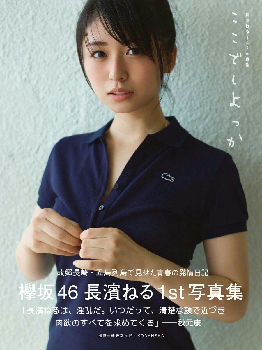 長濱ねる 画像 066