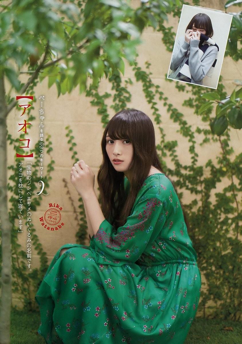 渡辺梨加 画像 056