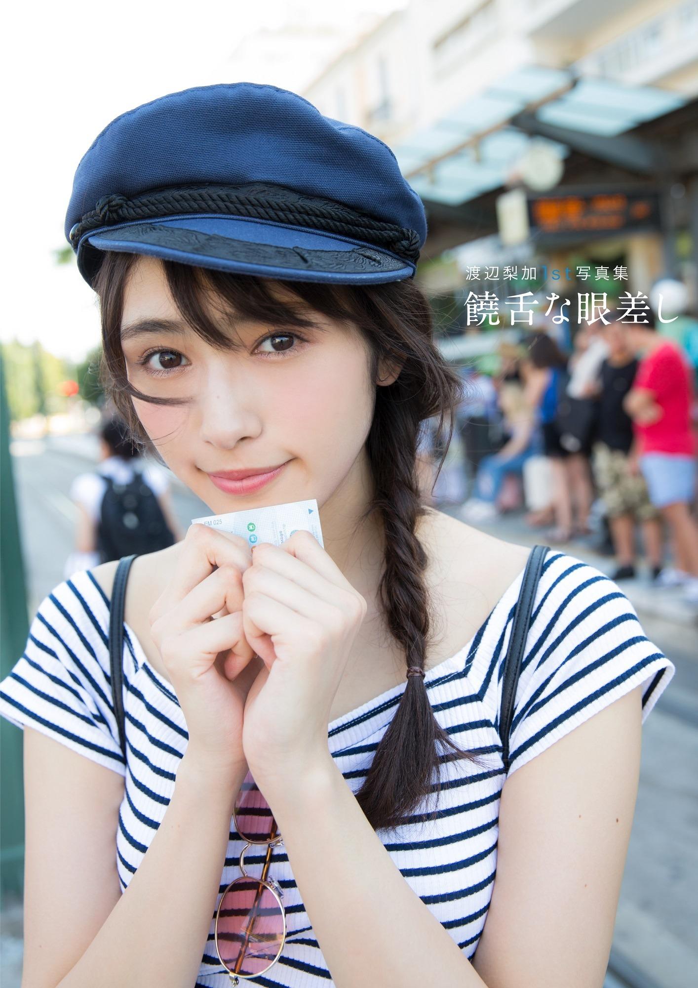 渡辺梨加 画像 064
