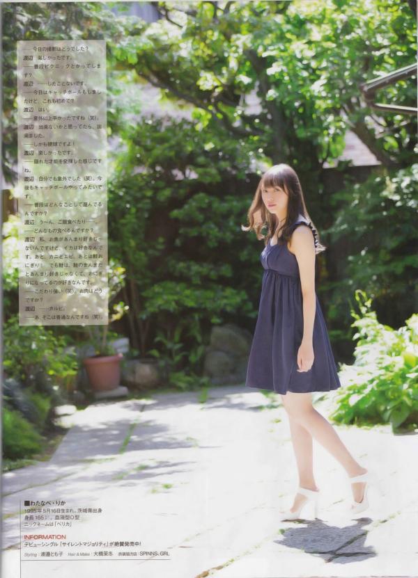 渡辺梨加 画像 037