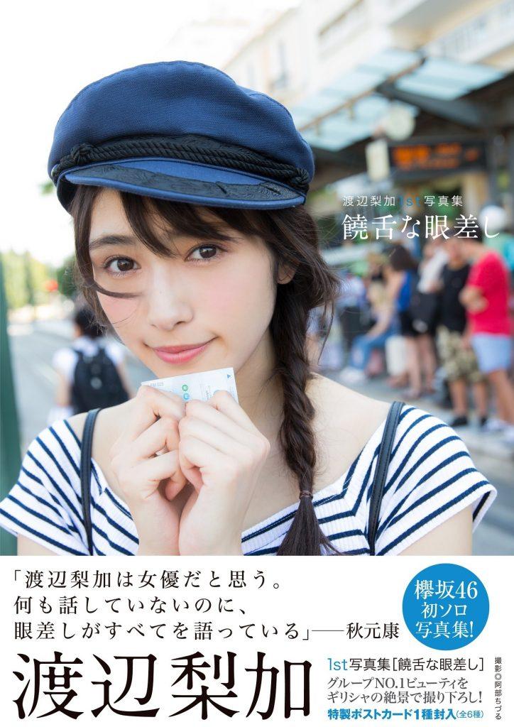 渡辺梨加 画像 069