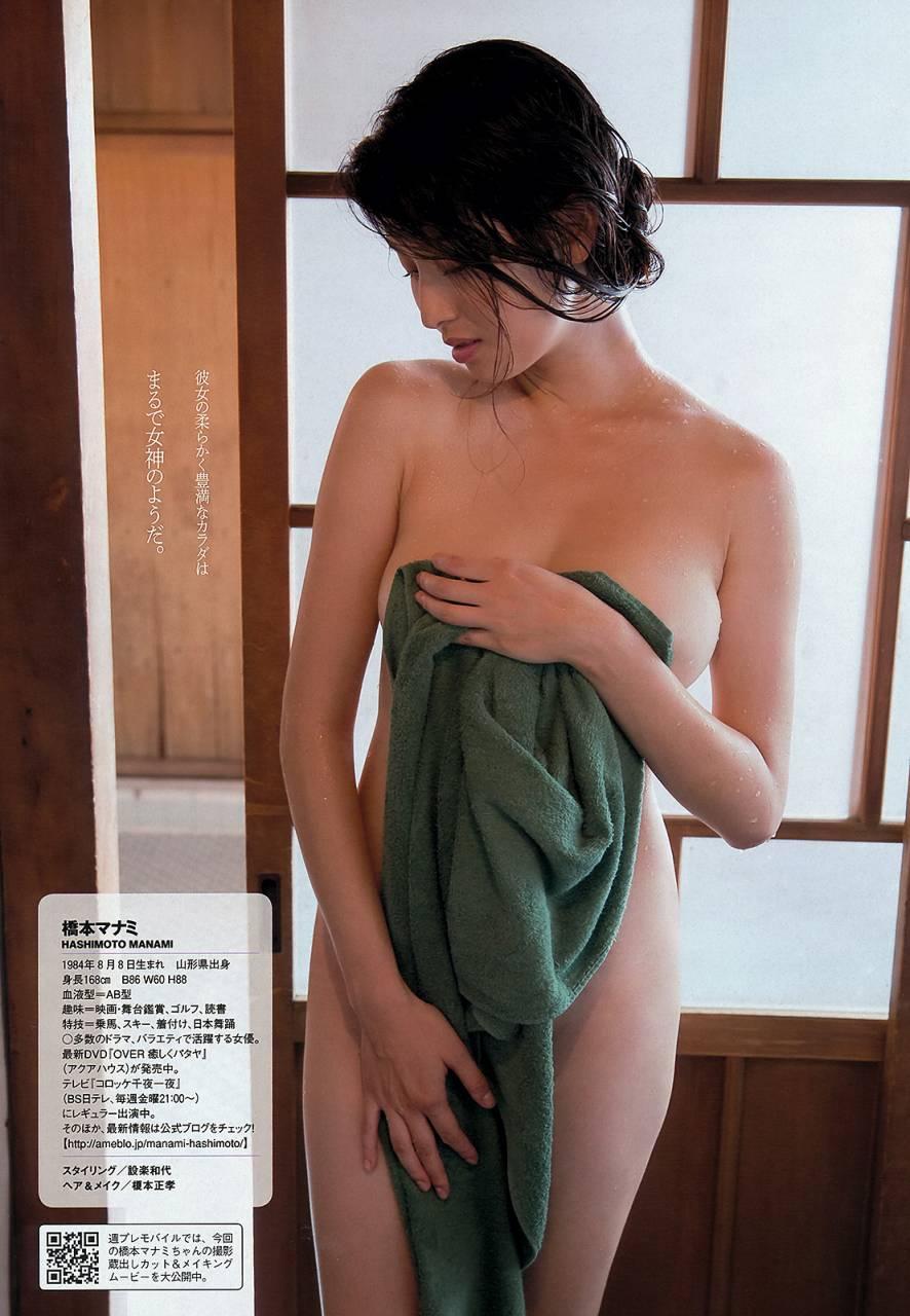 橋本マナミ 画像 201