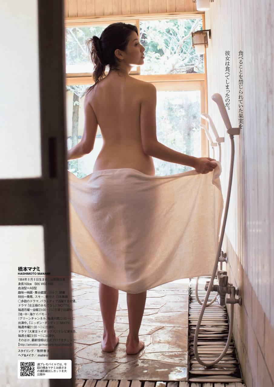 橋本マナミ 画像 202