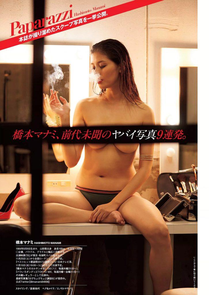 橋本マナミ 画像 020