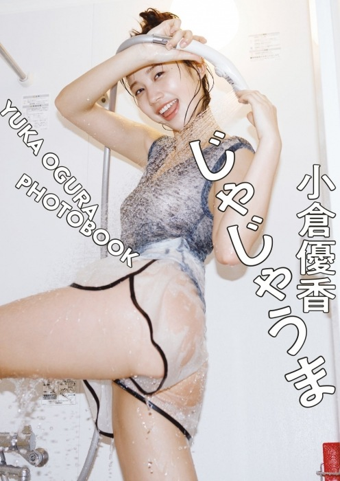小倉優香 画像 025