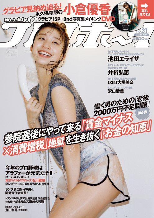 小倉優香 画像 042