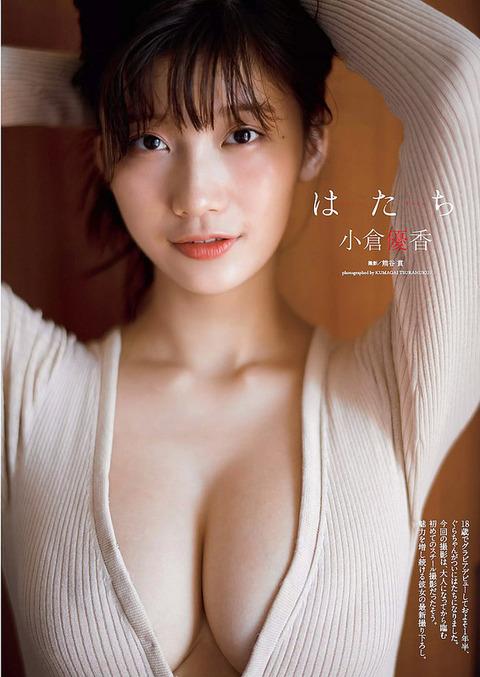 小倉優香 画像 092