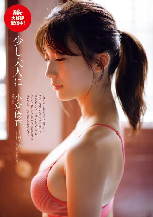 小倉優香 画像 133
