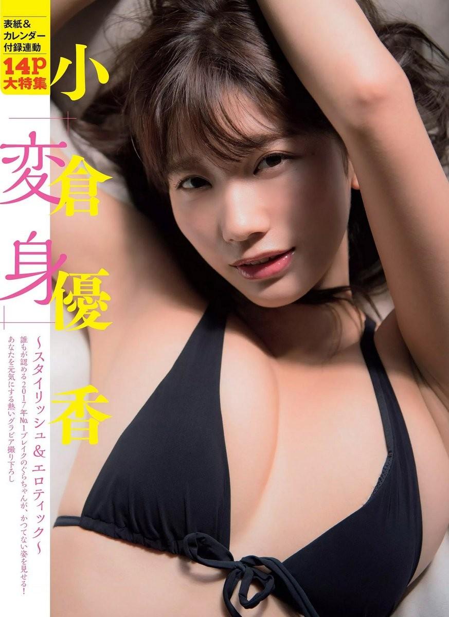 小倉優香 画像 192