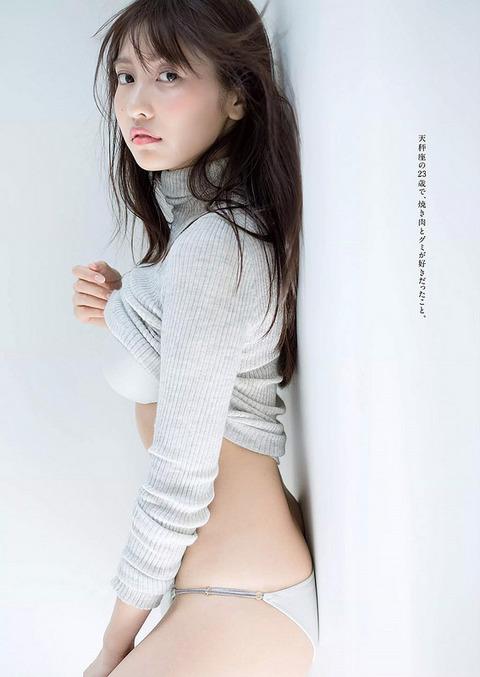 佐野ひなこ 画像 137