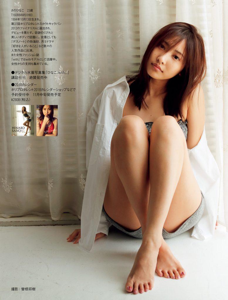 佐野ひなこ 画像 044