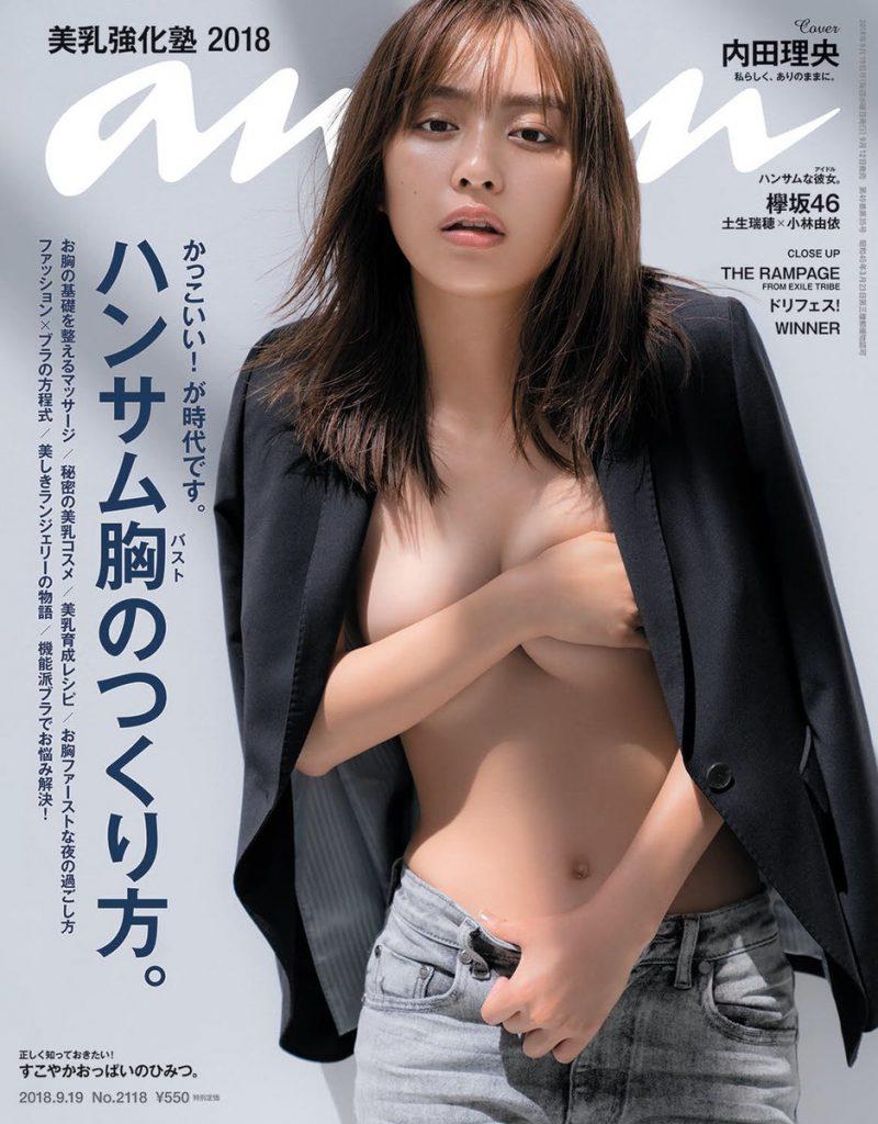 内田理央 画像 031