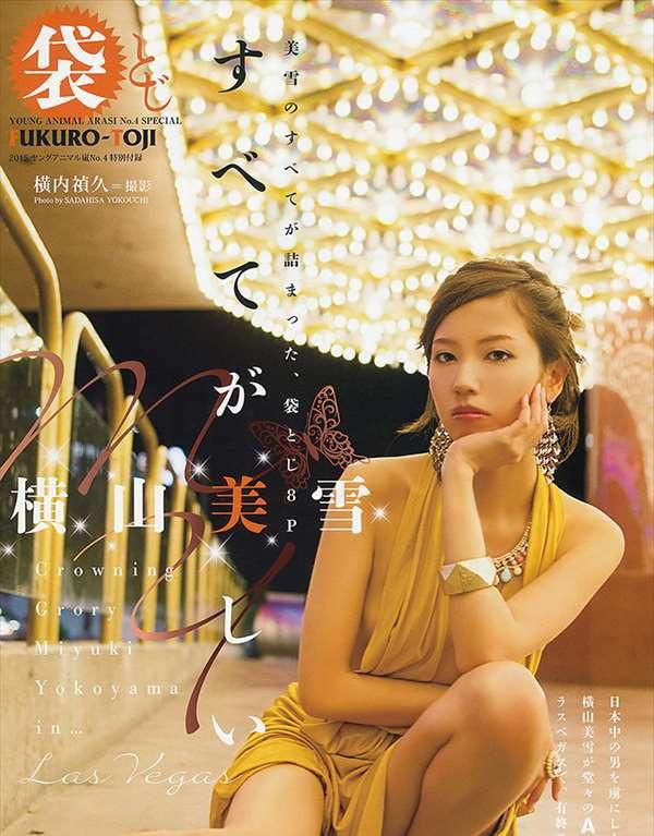 横山美雪 画像 198