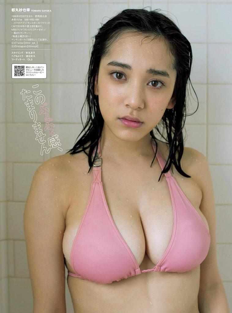 都丸紗也華 画像 209