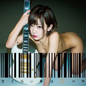 藤田恵名 画像 024
