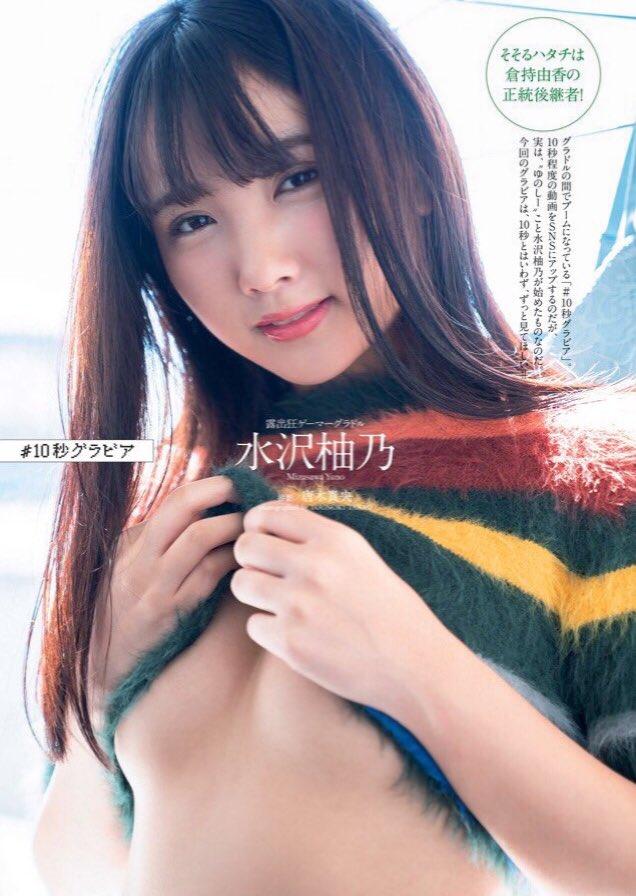 水沢柚乃 画像 116