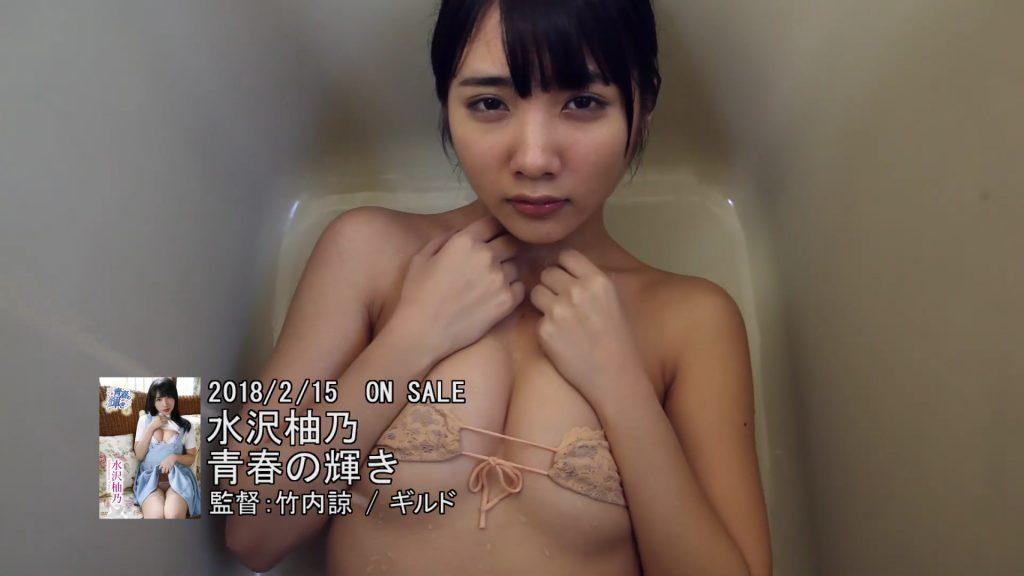 水沢柚乃 画像 093