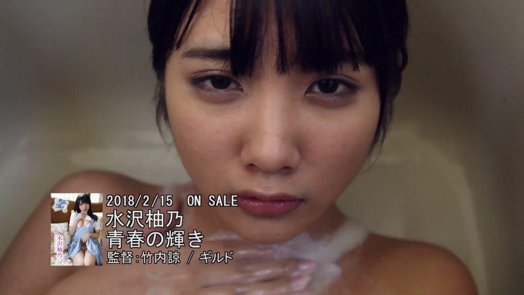 水沢柚乃 画像 095