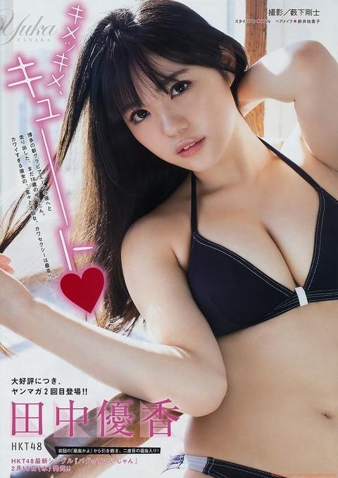 田中優香 画像 036
