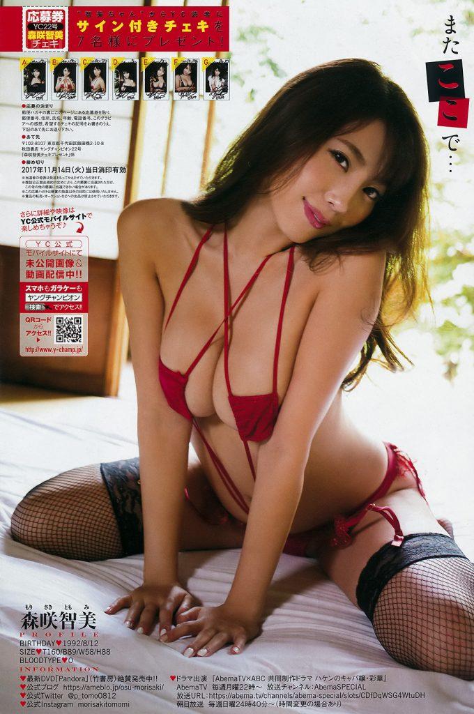 森咲智美 画像 194
