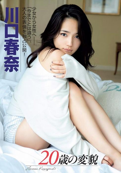 川口春奈 画像 066