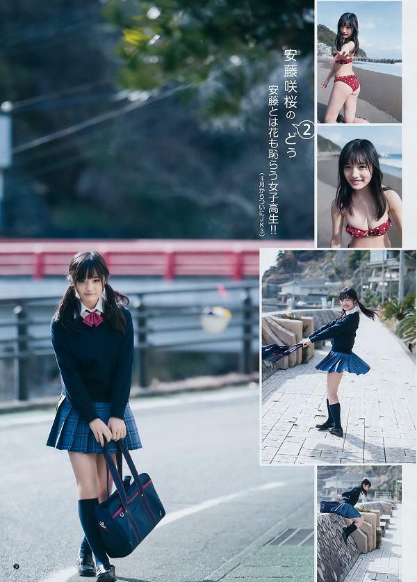 安藤咲桜 画像 061