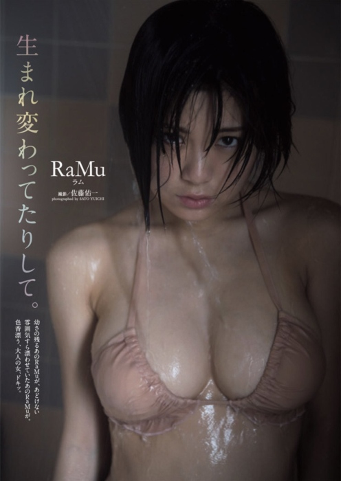 RaMu 画像 142