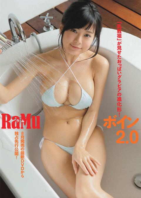 RaMu 画像 074