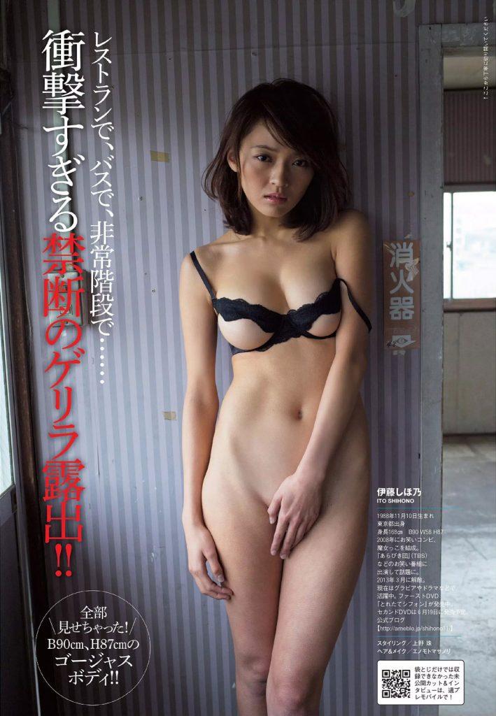 伊藤しほ乃 画像 053