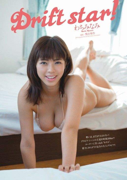 わちみなみ 画像 010