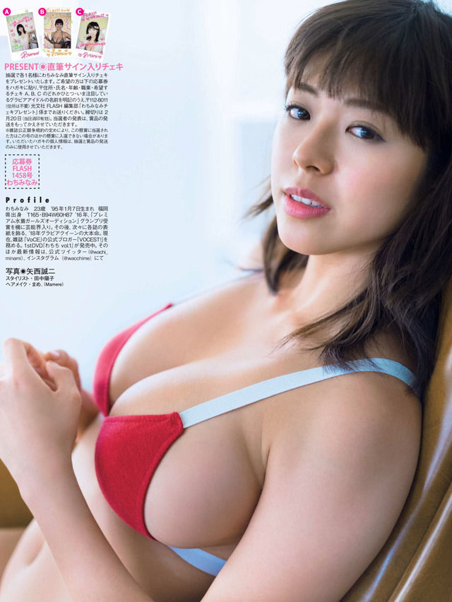 わちみなみ 画像 013