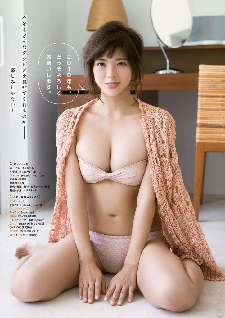 わちみなみ 画像 029