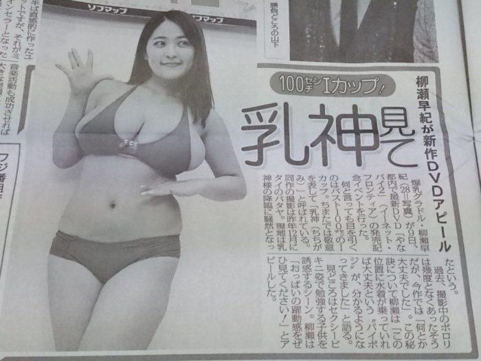 柳瀬早紀 画像 018