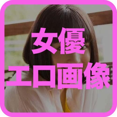 女優エロ画像一覧