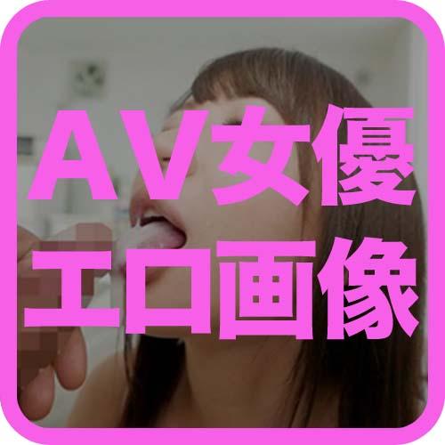 AV女優エロ画像一覧